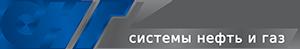 """Переход на сайт ООО """"Системы Нефть и Газ"""""""
